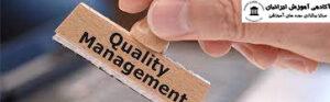 دوره مدیریت کیفیت
