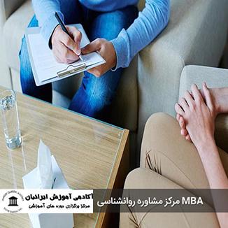 MBA مرکز مشاوره روانشناسی