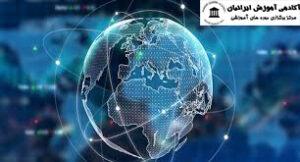 دوره تخصصی آموزشی تجارت بین الملل, تجارت بین الملل , مدرک بین المللی تجارت بین الملل , مدرک دوره آموزشی تجارت بین الملل, دوره آموزشی تجارت بین الملل , دوره تخصصی, دوره غیرحضوری ,دوره مجازی