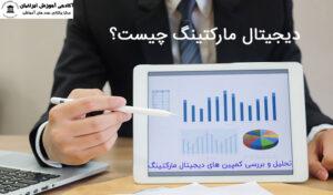 مدیریت دیجیتال مارکتینگ