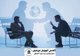 اصول و فنون مذاکرات تجاری