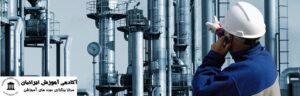 MBA گرایش نفت، گاز و پتروشیمی