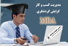 MBA گرایش گردشگری