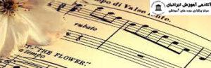 اصول تئوری موسیقی