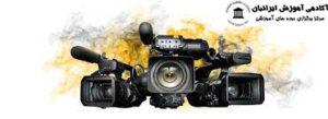 دوره تخصصی آموزشی فیلمیرداری, فیلمیرداری, مدرک بین المللی فیلمیرداری, مدرک دوره آموزشی فیلمیرداری , دوره آموزشی فیلمیرداری, دوره تخصصی, دوره غیرحضوری ,دوره مجازی