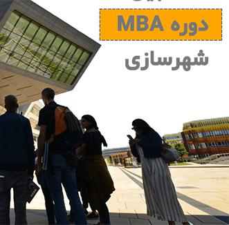 دوره آموزشی MBA شهری و شهرسازی