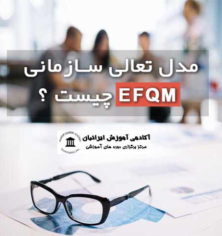 مدل تعالی سازمانی EFQM