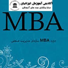 دوره آموزش MBA گرایش صنعتی
