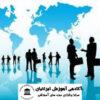 دوره آموزشی بازرگانی خارجی و مکاتبات