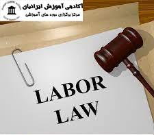 آشنایی با قانون کار