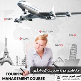 دوره MBA گرایش گردشگری