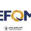 دوره تخصصی آموزشی مدل تعالی سازمانی EFQM, مدل تعالی سازمانی EFQM , مدرک بین المللی مدل تعالی سازمانی EFQM , مدرک دوره آموزشی مدل تعالی سازمانی EFQM, دوره آموزشی مدل تعالی سازمانی EFQM , دوره تخصصی, دوره غیرحضوری ,دوره مجازی