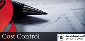 کاست کنترل