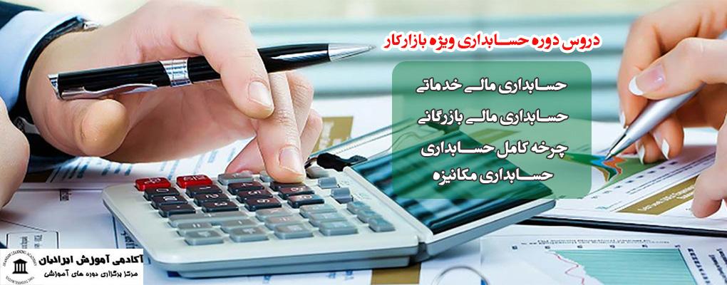 حسابداری بازارکار