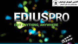 ادیوس EDIUS E-learning