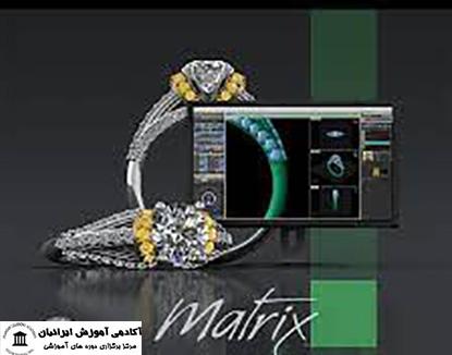 نرمافزار Matrix